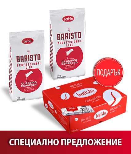 2 бр. Baristo Classico Espresso 1кг + ПОДАРЪК