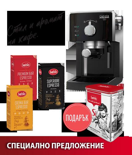 Стил и аромат на кафе у дома / GAGGIA MILANO VIVA STYLE