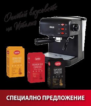 Кафе машина за вашия дом - Muhler MCMв комбинация с 3 избрани продукта thumbnail