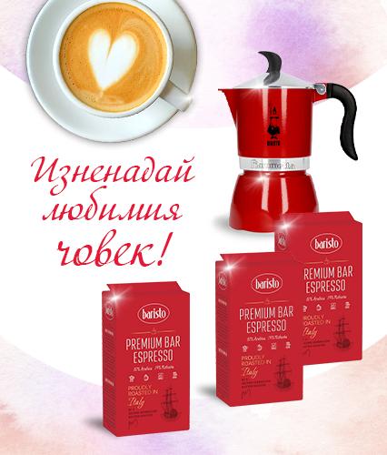 Любов от първото кафе – BARISTO PREMIUM BAR мляно кафе и кафеварка Bialetti Fiammetta