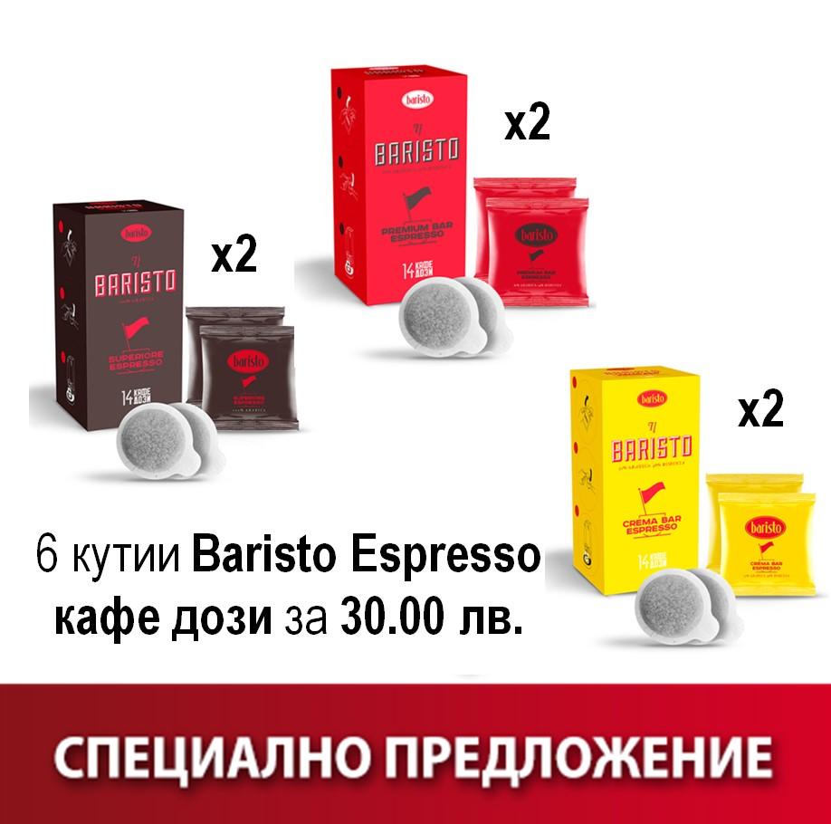 6 кутии Baristo Espresso кафе дози