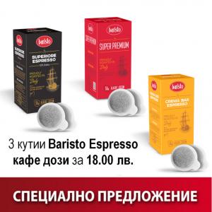 3 различни вида Baristo Espresso кафе дози thumbnail