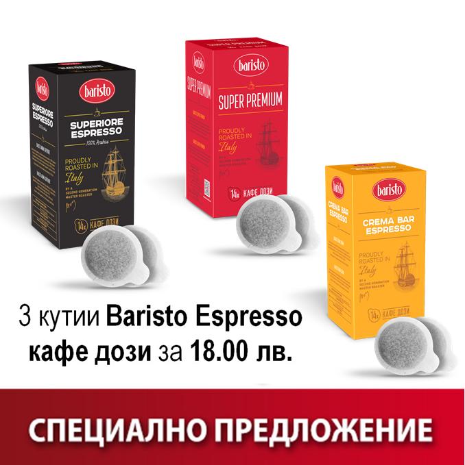 3 различни вида Baristo Espresso кафе дози