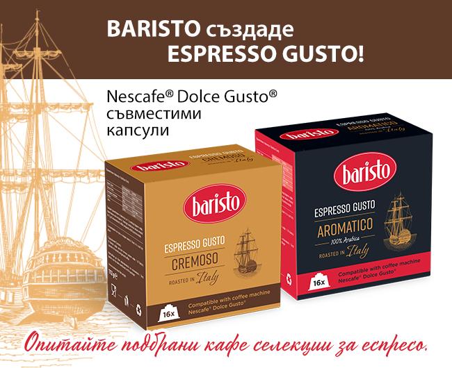 Опитайте капсули Baristo Espresso Gusto на специална цена!