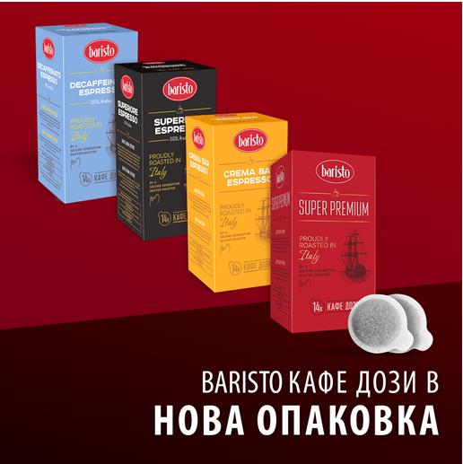 Вашите любими Baristo кафе дози!