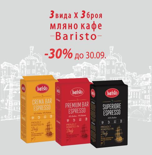 Селекции Baristo мляно кафе за дома на специална цена