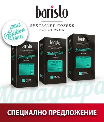 3 кутии дози MATAGALPA SPECIALTY COFFEE SELECTION