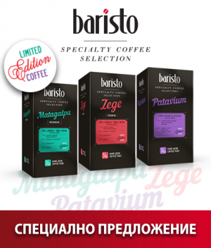 3 кутии Baristo Specialty Coffee Selection кафе дози с Безплатна доставка през Август thumbnail