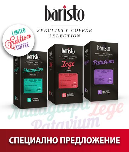 3 КУТИИ BARISTO SPECIALTY COFFEE SELECTION КАФЕ ДОЗИ