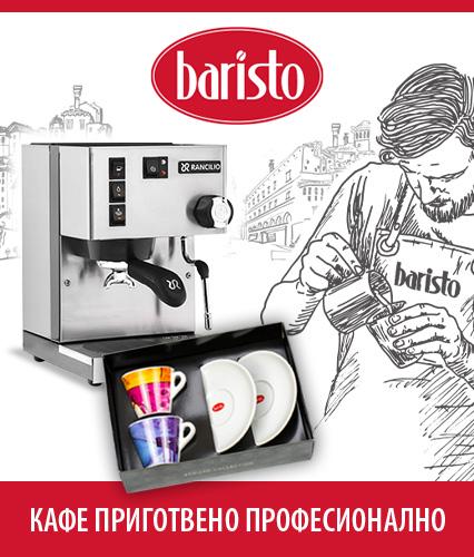 Кафе машина Rancilio Silvia Silver + комплект дизайнерски чаши Baristo