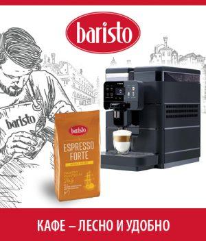 Кафе машина Saeco Royal New One Touch Cappuccino + BARISTO ESPRESSO FORTE 500 ГР. thumbnail