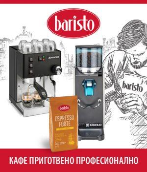 Кафе машина Rancilio Silvia Black + RANCILIO ROCKY SD + кафе на зърна Baristo Espresso Forte thumbnail