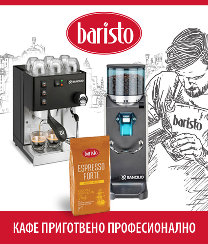 Кафе машина Rancilio Silvia Black + RANCILIO ROCKY SD + кафе на зърна Baristo Espresso Forte