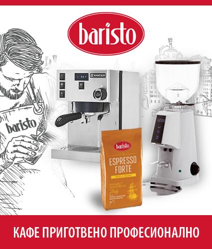 Кафе машина RANCILIO SILVIA PRO INOX + Кафемелачка FIORENZATO F4 + кафе на зърна Baristo Espresso Forte