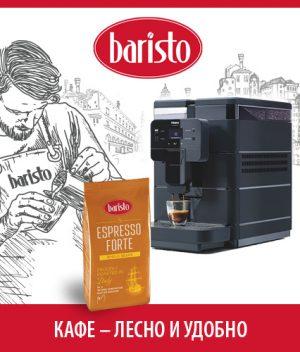 Кафе машина Saeco Royal New Black + кафе на зърна Baristo Espresso Forte thumbnail
